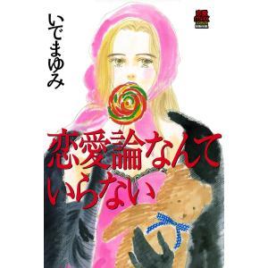 恋愛論なんていらない 電子書籍版 / いでまゆみ|ebookjapan