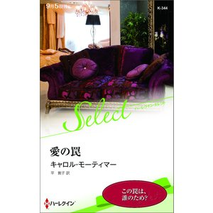 愛の罠 電子書籍版 / キャロル・モーティマー 翻訳:平 敦子|ebookjapan