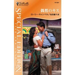 偶然のキス 電子書籍版 / ローリー・キャンベル 翻訳:松田優子|ebookjapan