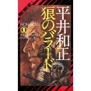 狼のバラード 電子書籍版 / 平井和正/生頼範義|ebookjapan