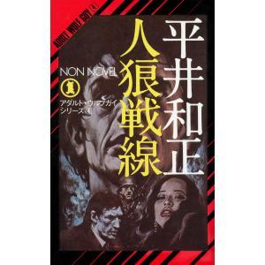 人狼戦線 電子書籍版 / 平井和正/生頼範義 ebookjapan