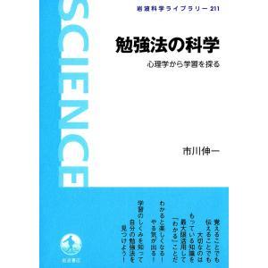 勉強法の科学-心理学から学習を探る 電子書籍版 / 市川伸一著|ebookjapan