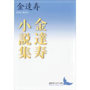 金達寿小説集 電子書籍版 / 金達寿|ebookjapan