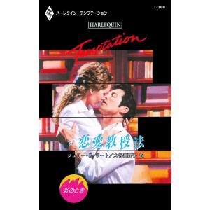 恋愛教授法 電子書籍版 / ジュリー・E・リート 翻訳:大谷真理子 ebookjapan