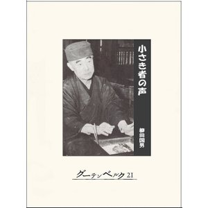 小さき者の声 電子書籍版 / 著:柳田国男|ebookjapan