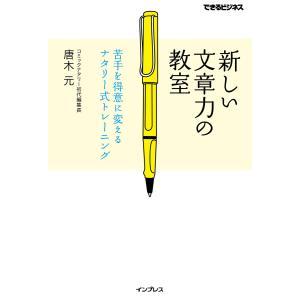 新しい文章力の教室 苦手を得意に変えるナタリー式トレーニング 電子書籍版 / 唐木 元