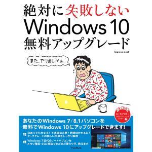 絶対に失敗しないWindows 10無料アップグレード 電子書籍版 / 川添貴生/芹澤正芳