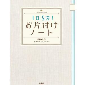 1日5分!お片付けノート 電子書籍版 / moca|ebookjapan