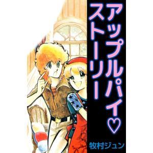 アップルパイ・ストーリー 電子書籍版 / 牧村ジュン|ebookjapan