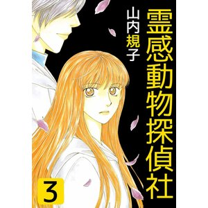 霊感動物探偵社 (3) 電子書籍版 / 山内規子|ebookjapan