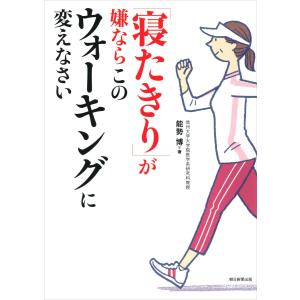 「寝たきり」が嫌ならこのウォーキングに変えなさい 電子書籍版 / 能勢博|ebookjapan