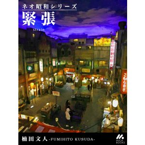 緊張(マイカ文庫) 電子書籍版 / 楠田文人 ebookjapan