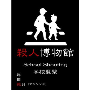 【初回50%OFFクーポン】殺人博物館 学校襲撃 電子書籍版 / 岸田裁月|ebookjapan