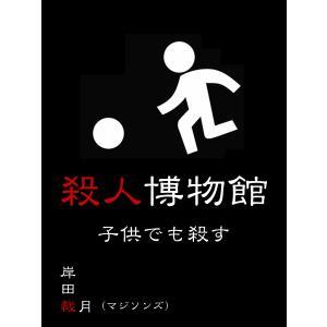 【初回50%OFFクーポン】殺人博物館 子どもでも殺す 電子書籍版 / 岸田裁月|ebookjapan