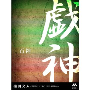戯レ神「石神」(マイカ文庫) 電子書籍版 / 楠田文人 ebookjapan