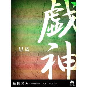 戯レ神「思盗」(マイカ文庫) 電子書籍版 / 楠田文人 ebookjapan