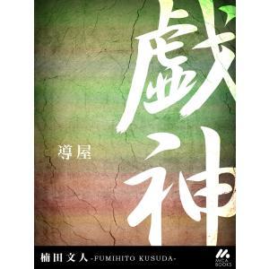 戯レ神「導屋」(マイカ文庫) 電子書籍版 / 楠田文人 ebookjapan