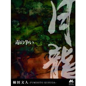 毒の争い(マイカ文庫) 電子書籍版 / 楠田文人 ebookjapan