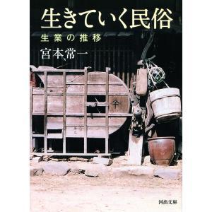 生きていく民俗 電子書籍版 / 宮本常一 ebookjapan