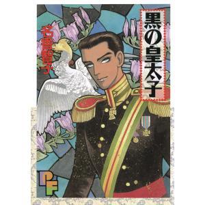 【初回50%OFFクーポン】黒の皇太子 電子書籍版 / 名香智子 ebookjapan