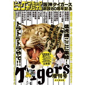 阪神タイガース創設80周年記念増刊号 電子書籍版 / ビッグコミックオリジナル編集部|ebookjapan