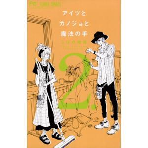 アイツとカノジョと魔法の手 (2) 電子書籍版 / しばの結花 ebookjapan