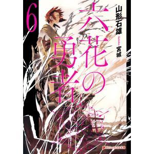 【初回50%OFFクーポン】六花の勇者6 電子書籍版 / 山形石雄/宮城 ebookjapan