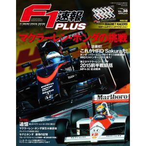 【初回50%OFFクーポン】F1速報PLUS VoL.38 電子書籍版 / F1速報PLUS編集部|ebookjapan
