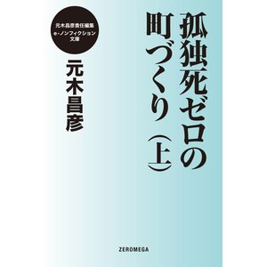 孤独死ゼロの町づくり (上) 電子書籍版 / 元木昌彦|ebookjapan