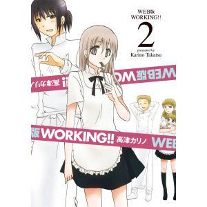 WEB版 WORKING!! (2) 電子書籍版 / 高津カリノ|ebookjapan