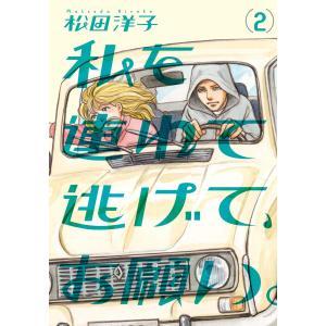 私を連れて逃げて、お願い。2 電子書籍版 / 著者:松田洋子|ebookjapan