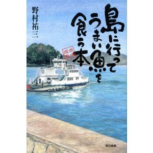 【初回50%OFFクーポン】島に行ってうまい魚を食う本 電子書籍版 / 野村祐三 ebookjapan