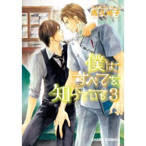 僕はすべてを知っている (3) 電子書籍版 / 高久尚子|ebookjapan