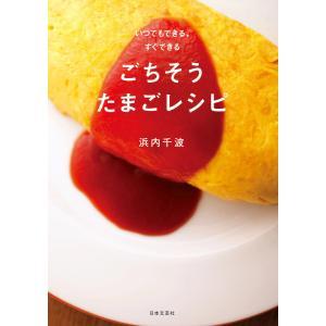 いつでもできる、すぐできるごちそうたまごレシピ 電子書籍版 / 著:浜内千波