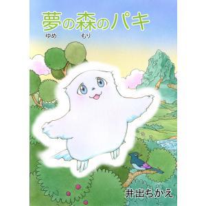 【初回50%OFFクーポン】夢の森のパキ 電子書籍版 / 井出ちかえ|ebookjapan