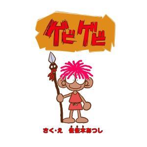 【初回50%OFFクーポン】ゲビゲビ 電子書籍版 / 佐佐木あつし|ebookjapan