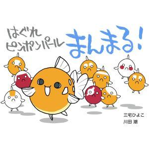 【初回50%OFFクーポン】まんまる 電子書籍版 / 三宅ひよこ/川田潮|ebookjapan
