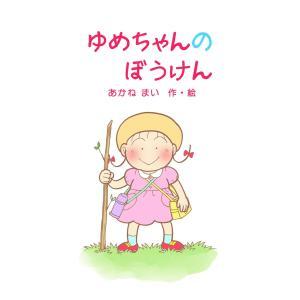 【初回50%OFFクーポン】ゆめちゃんのぼうけん 電子書籍版 / あかねまい|ebookjapan