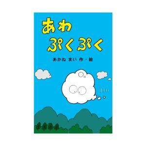 【初回50%OFFクーポン】あわぷくぷく 電子書籍版 / あかねまい|ebookjapan