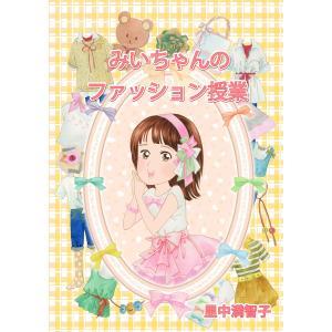【初回50%OFFクーポン】みいちゃんのファッション授業 電子書籍版 / 里中満智子|ebookjapan