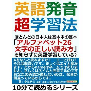 英語発音超学習法。ほとんどの日本人は基本中の基本「アルファベット26文字の正しい読み方」を知らずに英語学習している? 電子書籍版 ebookjapan