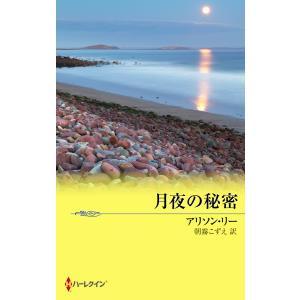 月夜の秘密 【愛と癒しの島 I】 電子書籍版 / アリソン・リー 翻訳:朝霧こずえ|ebookjapan