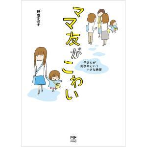 ママ友がこわい 子どもが同学年という小さな絶望 電子書籍版 / 著者:野原広子|ebookjapan