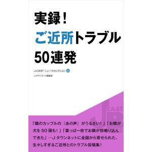 【初回50%OFFクーポン】実録!ご近所トラブル50連発 電子書籍版 / J-CASTニュース編集部|ebookjapan