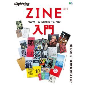別冊Lightningシリーズ Vol.143 ZINE入門 電子書籍版 / 別冊Lightningシリーズ編集部|ebookjapan