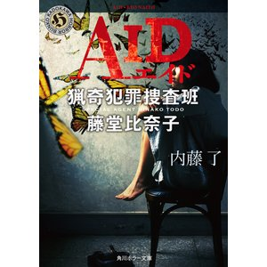 【初回50%OFFクーポン】AID 猟奇犯罪捜査班・藤堂比奈子 電子書籍版 / 著者:内藤了|ebookjapan