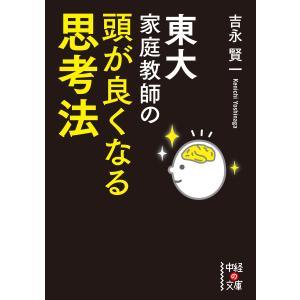 東大家庭教師の 頭が良くなる思考法 電子書籍版 / 著者:吉永賢一|ebookjapan