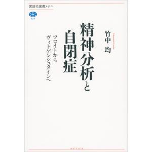 精神分析と自閉症 フロイトからヴィトゲンシュタインへ 電子書籍版 / 竹中均|ebookjapan