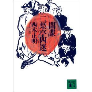 間諜 二葉亭四迷 電子書籍版 / 西木正明|ebookjapan