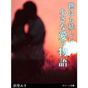 世にも妖しい小さな愛の物語 (初恋編) 電子書籍版 / 浜里ルリ ebookjapan